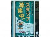 クリーニング ヤングドライ 名古屋今池店