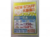 ACCESS(アクセス) 三宮店
