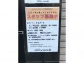 HATOYA TOKYO(ハトヤトウキョウ) 中野店
