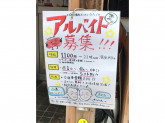 大阪焼肉・ホルモン ふたご 五反田本店