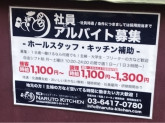 なるとキッチン 東京五反田店