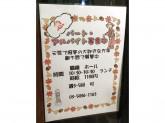 韓国美食物語テナム 五反田店
