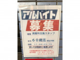 T.U.C SHOP 浜田山店