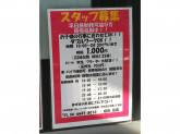 カレーハウス CoCo壱番屋 中央区日本橋1丁目店