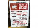 パンの田島 阿佐ヶ谷店