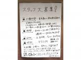 鶏chi(トリチ)