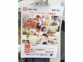 Can Do(キャンドゥ) 葛西メトロ店
