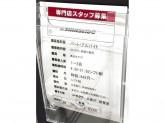 新星堂 ゆめタウン広島店