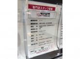 ママのリフォーム ゆめタウン広島店