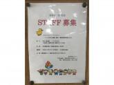 美容室 STYLE(スタイル) 大竹店