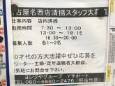 株式会社ワイサポート(ヨシヅヤ 名古屋名西店)