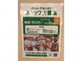 丸亀製麺 さんプラザ店