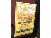 福島上等カレー あまがさきキューズモール店