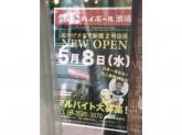 築地銀だこハイボール酒場 新橋2号店