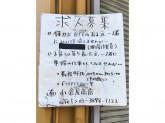 有限会社小倉屋商店 東京支店