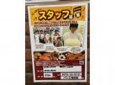 パン工場 成田店