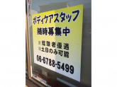 lamoana(ラモアナ) 東大阪八戸ノ里店