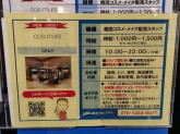 cosmura(コスムラ) イオンモール成田店