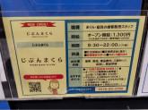 じぶんまくら イオンモール成田店