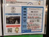 axes femme(アクシーズファム) イオンモール成田店