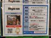 ライトオン イオンモール成田店