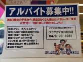 プラサ CAPCOM(カプコン) イオンモール成田
