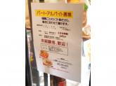 上海常 ゆめタウン広島店