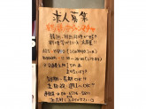 鶴橋ポジャンマチャ 天保山マーケットプレース店
