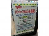 薬のヒグチ 岩田駅前店