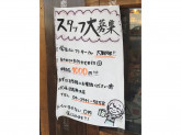 やきとりにしだ場 武蔵藤沢店