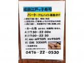 成田江戸っ子寿司 開運ビル店