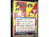 大島ラーメン 渋谷店