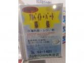 ブックTOWN(ブックタウン) 角田店