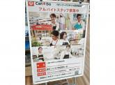 Can Do(キャンドゥ) イオンフードスタイル摂津富田店