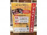 ラケル 名古屋パルコ店