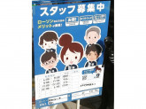 ローソン 東大阪衣摺二丁目店