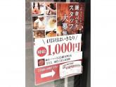 鎌倉パスタ 広島紙屋町店