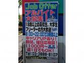 コスモ石油 ヤジマ石油(株) 東栗原SS
