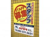 サイクルショップ カナガキ 宝町店