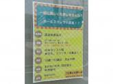 風来坊 豊田店