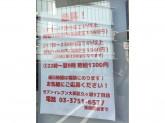 セブン-イレブン 大田区久が原5丁目店