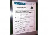 ロゴスショップ 三井アウトレットパーク入間店