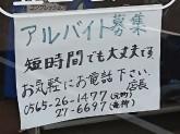ワークマン 豊田竜神店