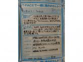 Te chichi(テチチ) 豊田T-FACE店