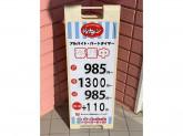 ジョナサン 町田森野店