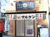 餃子食堂マルケン 市岡店