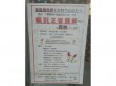 松戸献血ルームPure(ピュア)
