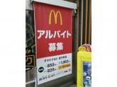 マクドナルド 四ケ町店