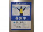 株式会社メトロ アド エージェンシー(錦糸町駅)