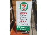 セブン-イレブン 福島清水町店
